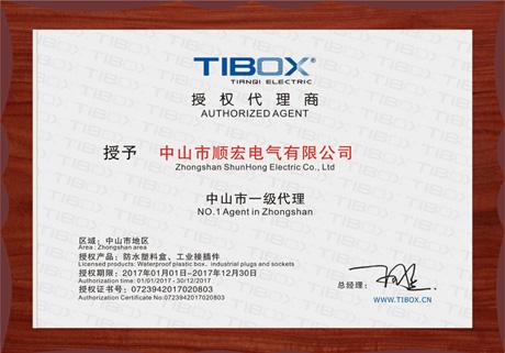 顺宏TIBOX天齐电气代理授权书