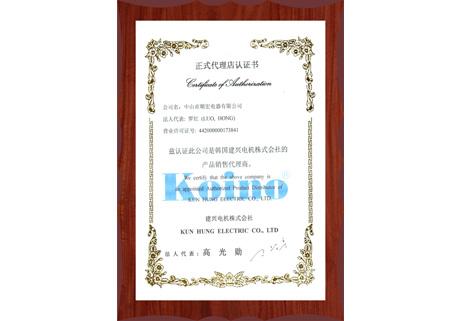 顺宏KOINO代理授权书