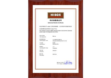 顺宏HIBOX代理授权书