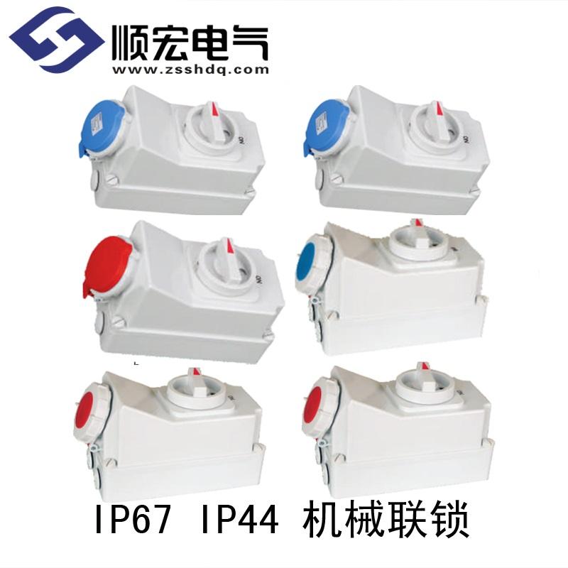 IP44 IP67 机械联锁