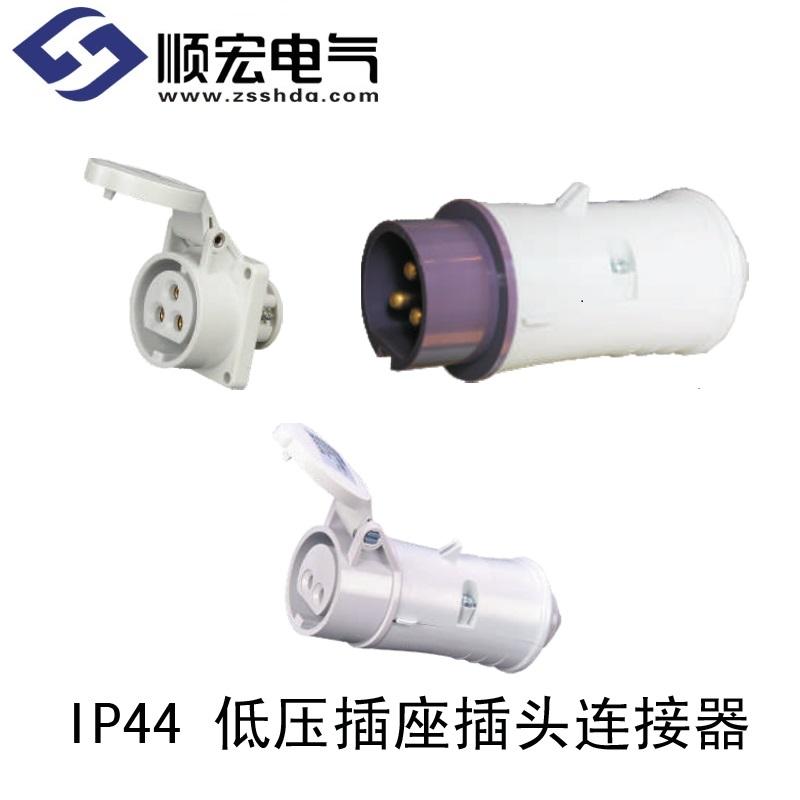IP44 低压插座插头连接器