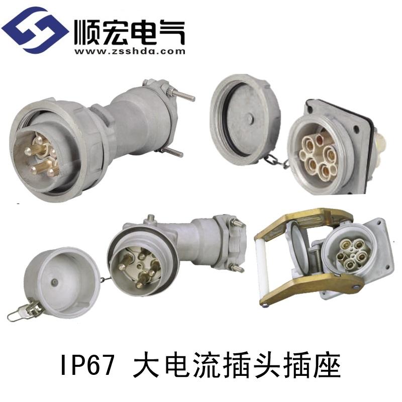 IP67 大电流插头插座