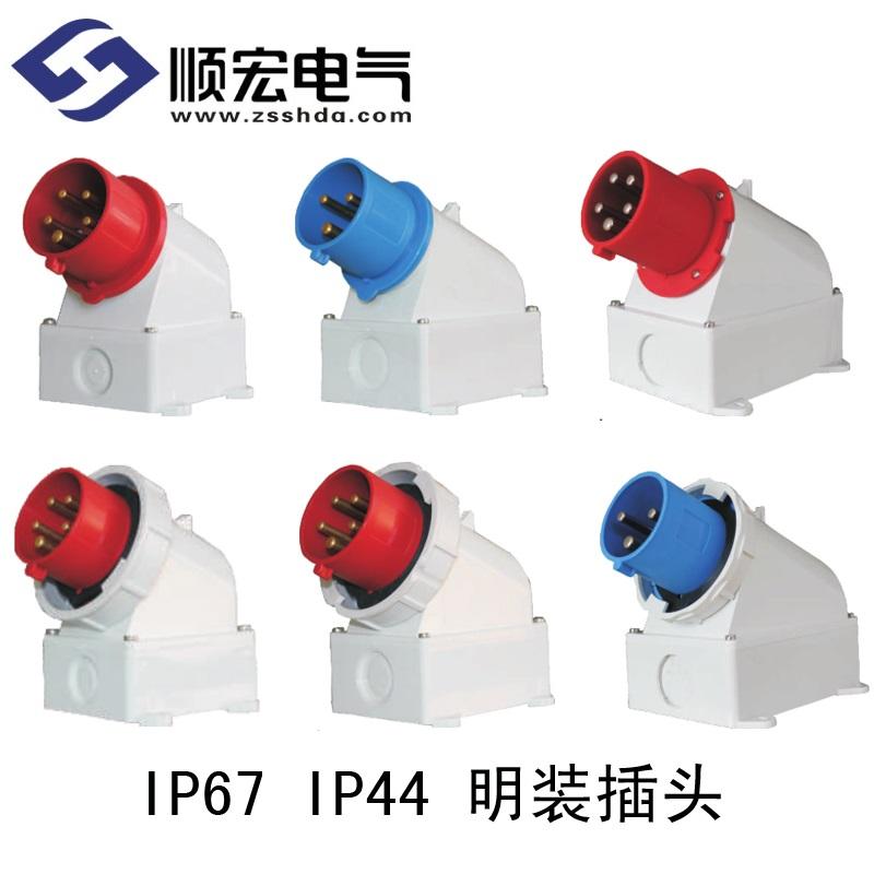 IP67 IP44明装插头工业插座连接器防水防爆公母对接